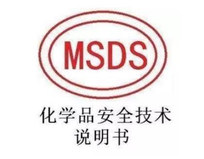 SDS/MSDS检测报告的用途有哪些?