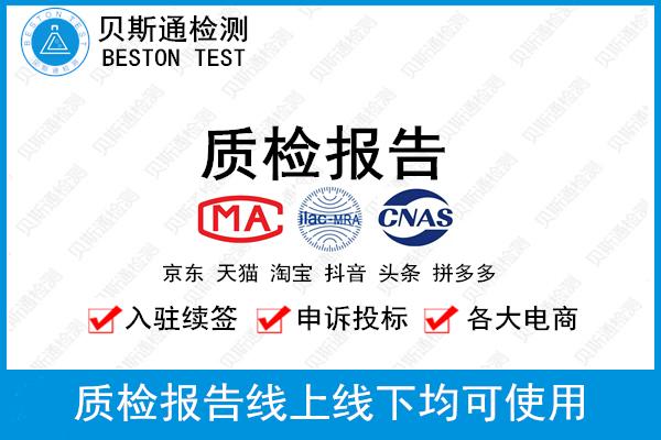 京东纺织品质检报告怎么办理,检测项目有哪些呢?插图