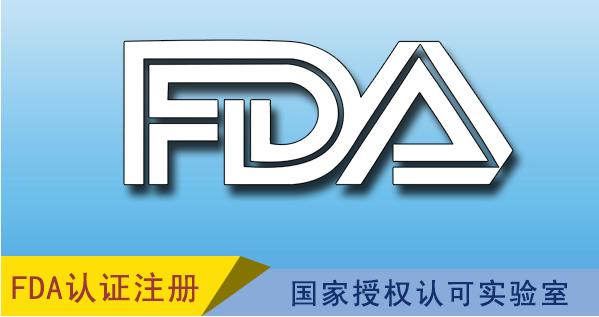食品接触材料FDA检测报告办理流程、机构