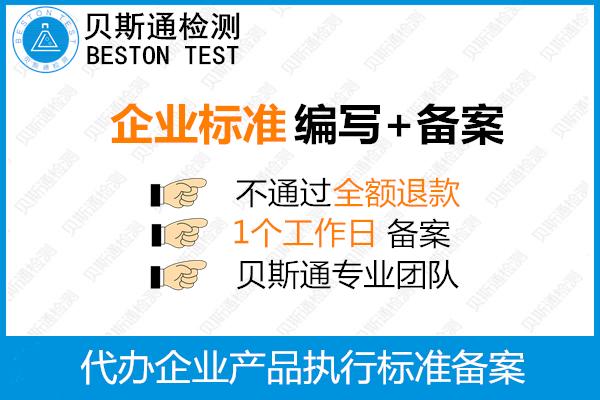 什么是企业标准备案?申请产品执行标准号流程插图